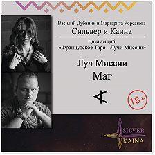 Маргарита Корсакова - Луч Миссии Маг