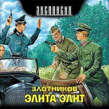 Роман Злотников - Элита элит