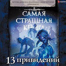 Александр Матюхин - 13 привидений