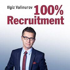 Ильгиз Валинуров - 100% Recruitment