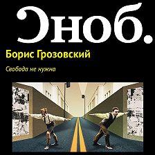 Борис Грозовский - Свобода не нужна