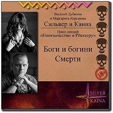 Маргарита Корсакова - Боги и богини смерти