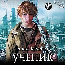 Алекс Каменев - Ученик