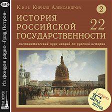 Кирилл Александров - Лекция 38. Правление Ивана III, продолжение