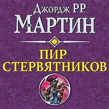 Джордж Мартин - Пир стервятников