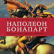 Наталия Басовская - Наполеон Бонапарт. «Я должен был умереть в Москве…»