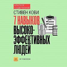 Евгения Чупина - Краткое содержание «7 навыков высокоэффективных людей»