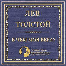 Лев Толстой - В чем моя вера?