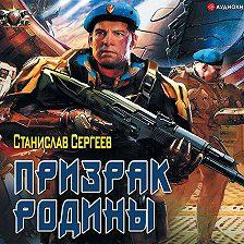 Станислав Сергеев - Солдаты Армагеддона: Призрак Родины