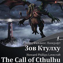 Говард Лавкрафт - The Call of Cthulhu / Зов Ктулху