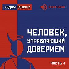 Андрей Ващенко - Человек, управляющий доверием. Часть 4