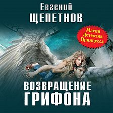 Евгений Щепетнов - Возвращение Грифона