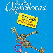 Влада Ольховская - Знакомство со всеми неизвестными