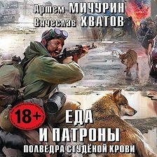 Артем Мичурин - Полведра студёной крови