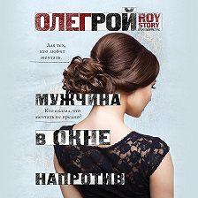 Олег Рой - Мужчина в окне напротив