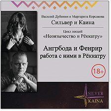 Маргарита Корсакова - Ангрбода, Фенрир и работа с ними в рёккатру