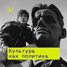 Юрий Сапрыкин - Сказка vs реальность: постсоветская массовая культура