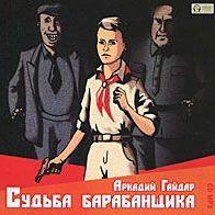 Аркадий Гайдар - Судьба барабанщика