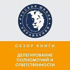 Анна Дочкина - Обзор книги С. О. Календжяна и Г. Бёме «Делегирование полномочий и ответственности»