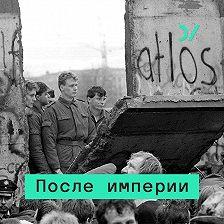 Владимир Федорин - Последний год Красной империи: кульминация антикоммунистической революции