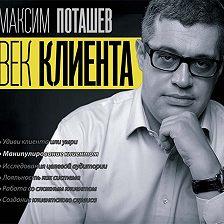 Максим Поташев - Век клиента