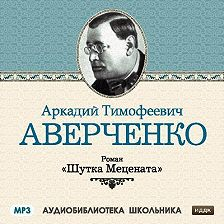 Аркадий Аверченко - Шутка Мецената