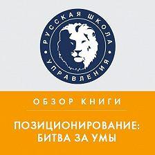 Юлия Махотина - Обзор книги Дж. Траута и Э. Райс «Позиционирование: битва за умы»