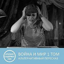 Петровна - Война и мир - Том 1 - краткое содержание