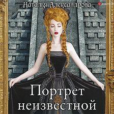 Наталья Александрова - Портрет неизвестной