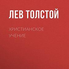 Лев Толстой - Христианское учение