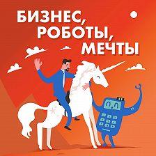 Саша Волкова - Трушный выпуск. Считаем седые волосы и учимся договариваться с партнёрами