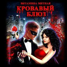 Витамина Мятная - Кровавый блюз