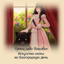 Бронислава Вонсович - Искусство охоты на благородную дичь