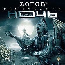 Георгий Зотов - Республика Ночь