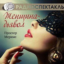 Проспер Мериме - Женщина-дьявол (спектакль)