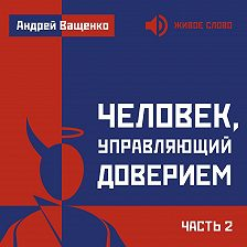 Андрей Ващенко - Человек, управляющий доверием. Часть 2