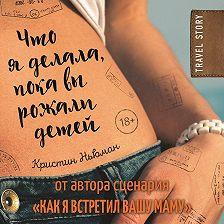 Кристин Ньюман - Что я делала, пока вы рожали детей