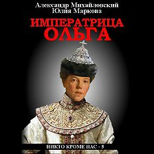 Александр Михайловский - Императрица Ольга