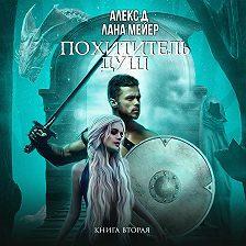 Алекс Д - Похититель душ 2