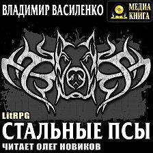 Владимир Василенко - Стальные псы