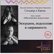 Маргарита Корсакова - Экзорцизм, подселение, одержимость