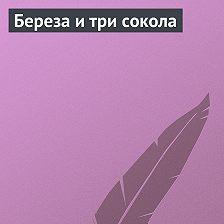Неустановленный автор - Береза и три сокола