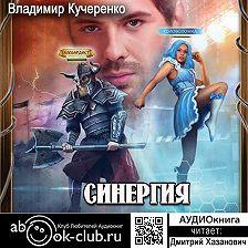 Владимир Кучеренко - Синергия