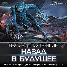 Владимир Поселягин - Назад в будущее