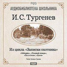 Иван Тургенев - Из записок охотника: Лебедянь. Уездный лекарь. Лес и степь. Льгов