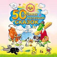 Народное творчество (Фольклор) - 50 любимых маленьких сказок
