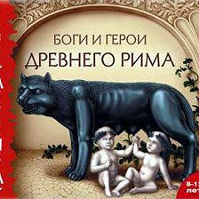 Марк Тарловский - Боги и герои Древнего Рима