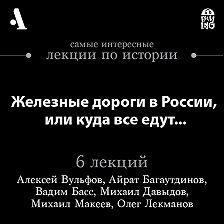 Олег Лекманов - Железные дороги в России, или куда все едут… (Лекции Arzamas)