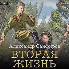 Александр Санфиров - Вторая жизнь