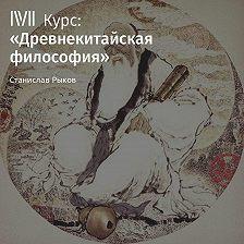 Станислав Рыков - Лекция «Сюнь-цзы. Часть II»